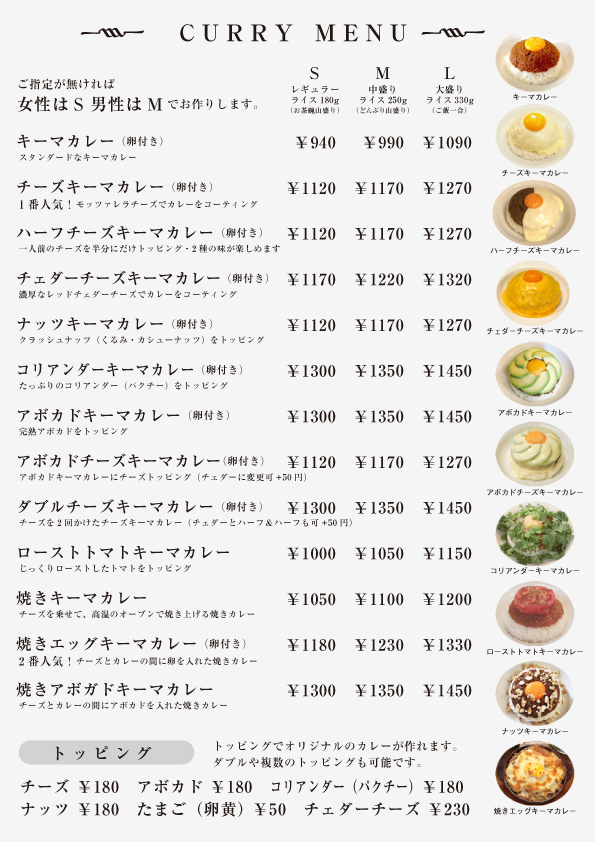 MOKUBAZA CURRY MENU